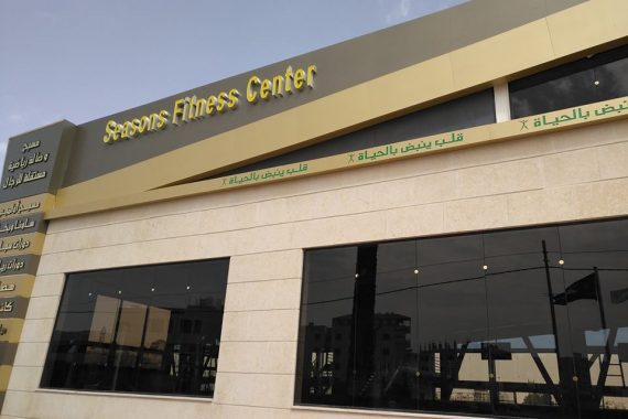 Season Fitness Center - Ishraq Energy